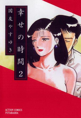 幸せの時間 : 2 (アクションコミックス)
