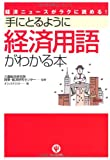 手にとるように経済用語がわかる本