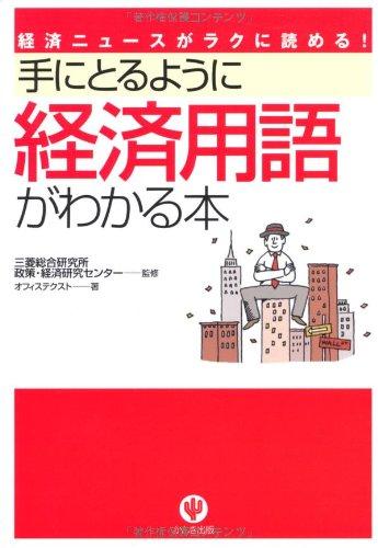 手にとるように経済用語がわかる本の詳細を見る