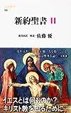 新約聖書 2 (文春新書)