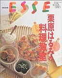 栗原はるみの料理教室―おいしいね。楽しいね。 (エッセ別冊 エッセブックシリーズ 27)