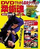 柔術魂―DVDでわかる柔術テクニック (MAX MOOK)