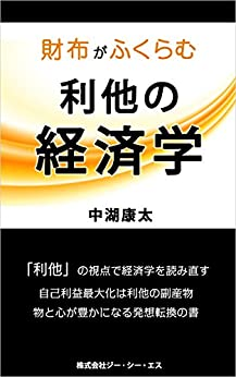 [中湖康太, 中湖 康太]の財布がふくらむ 利他の経済学: 物と心が豊かになる発想転換の書 (GCS出版)