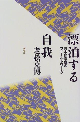 漂泊する自我―日本的意識のフィールドワークの詳細を見る