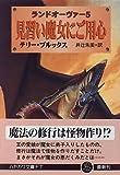 見習い魔女にご用心―ランドオーヴァー〈5〉 (ハヤカワ文庫FT)