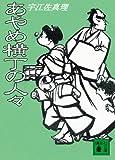 あやめ横丁の人々 (講談社文庫)