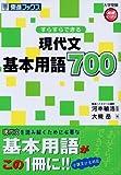 すらすらできる現代文基本用語700 (東進ブックス―大学受験高速マスターシリーズ)