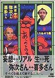 真夜中の弥次さん喜多さん (2) (Mag comics)