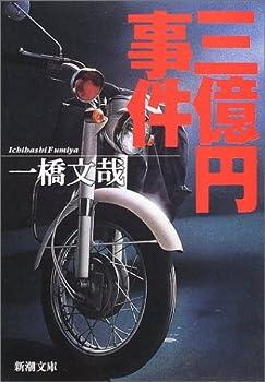 三億円事件 (新潮文庫)