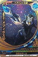 【シングルカード】1弾)悪質宇宙人メフィラス星人 スターレア 大怪獣ラッシュ [おもちゃ&ホビー]