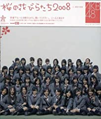 AKB48「桜の花びらたち 2008」のジャケット画像