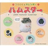 2004年 ハムスターカレンダー