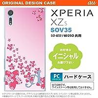 SOV35 スマホケース Xperia XZs ケース エクスペリア XZs イニシャル 花柄・サクラ(B) ピンク nk-sov35-184ini L