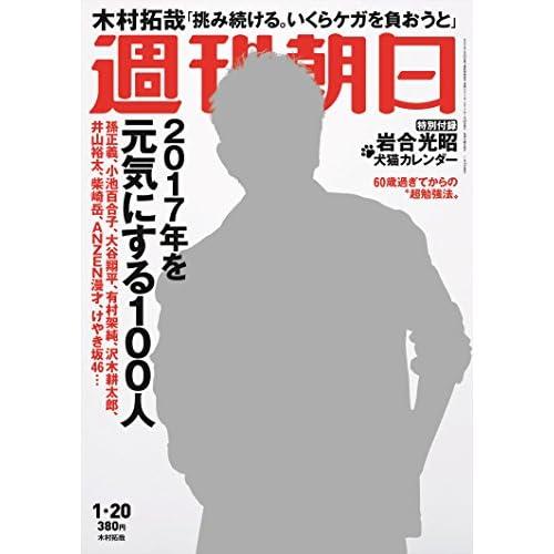 週刊朝日 2017年 1/20号 【表紙:木村拓哉】 [雑誌]