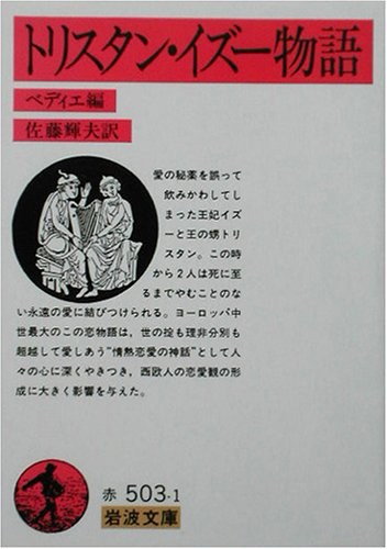 トリスタン・イズー物語 (岩波文庫)