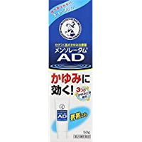 【第2類医薬品】メンソレータムADクリームm 50g ×5
