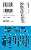 地銀・信金 ダブル消滅 (朝日新書) 画像