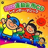 2000運動会CD レインボー・マジック
