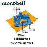 モンベル アウトドア モンベル(mont‐bell) クイックドライタオル ハンドタオル 1124281 サックス SX