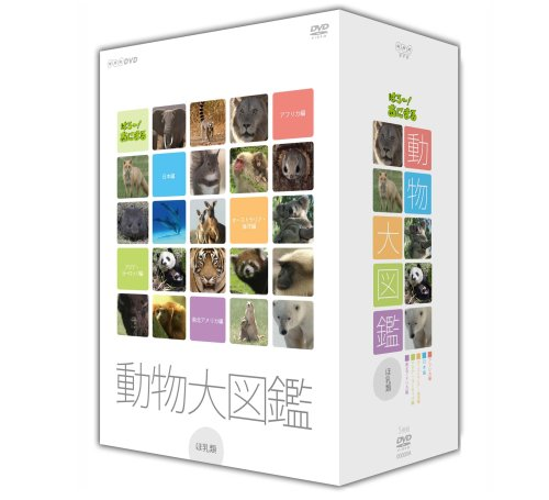 はろ~!あにまる 動物大図鑑 DVD-BOX