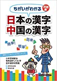 ちがいがわかる対照表 日本の漢字 中国の漢字