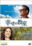 幸せの教室 [DVD] 画像
