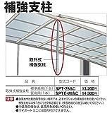 四国化成 マイポートワイドタイプ用取外式補強支柱 延高用(1本入) SPT2E-26SC ステンカラー