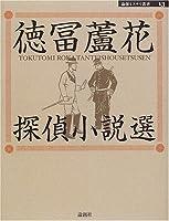 徳冨蘆花探偵小説選 (論創ミステリ叢書)