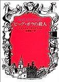 ビッグ・ボウの殺人 (ハヤカワ・ミステリ文庫 サ 4-1)