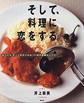 そして、料理に恋をする (講談社のお料理BOOK)