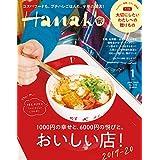 Hanako(ハナコ) 2020年1月号 No.1179 [おいしい店!  2019-20]