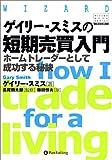 ゲイリー・スミスの短期売買入門 (ウィザード・ブックシリーズ)