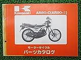 [カワサキ] AR80-Ⅱ正規パーツリスト AR80-C