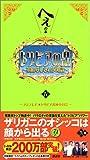 トリビアの泉―へぇの本 (4)