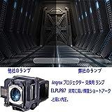Angrox プロジェクター 交換用 ランプ ELPLP78 ELPLP87 エプソン EPSON eh-tw410 eh-tw5200 eb-950w eb-s18 EB-2140W EB-2040 EB-2140WC8 EB-530 EB-535W EB-536WT 対応 画像