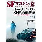 SFマガジン 2017年 12 月号 [雑誌]