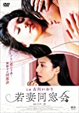 若妻同窓会 [DVD]