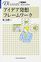 アイデア発想フレームワーク (日経文庫ビジュアル)