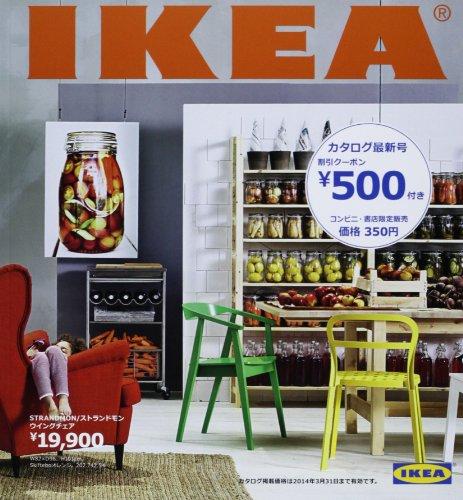 IKEA 2014 ([テキスト])の詳細を見る