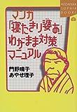 マンガ「寝たきり婆あ」わがまま対策マニュアル (講談社SOPHIA BOOKS)