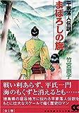 まぼろしの旗―平家落人伝説 (中公文庫―コミック版)