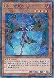 遊戯王カード SPTR-JP037 BF-蒼炎のシュラ パラレル 遊戯王アーク・ファイブ [トライブ・フォース]