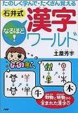 石井式なるほど!漢字ワールド 「動物」と「植物」から生まれた漢字編―たのしく学んでたくさん覚える