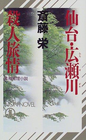 仙台・広瀬川殺人旅情 (ノン・ノベル)