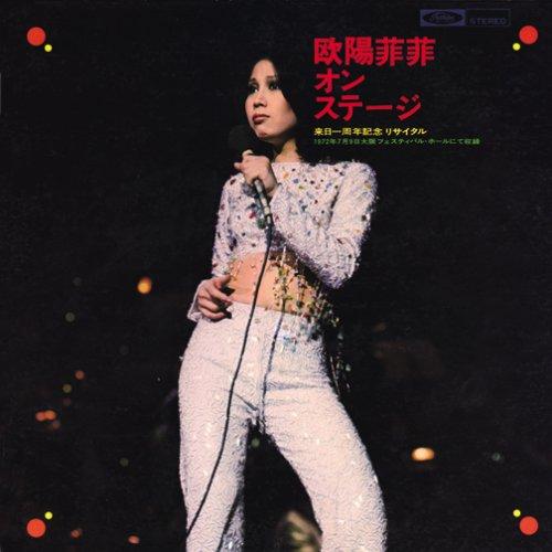 【雨の御堂筋】欧陽菲菲の日本デビュー曲はザ・ベンチャーズのカバー?!歌詞の意味を解釈!コード譜ありの画像