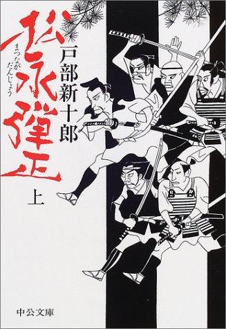 松永弾正〈上〉 (中公文庫)の詳細を見る
