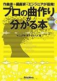 作曲家+編曲家+エンジニアが指南!  プロの曲作りが分かる本 (CD付き)
