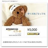 Amazonギフト券- Eメールタイプ - お見舞い