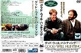 グッド・ウィル・ハンティング [DVD]