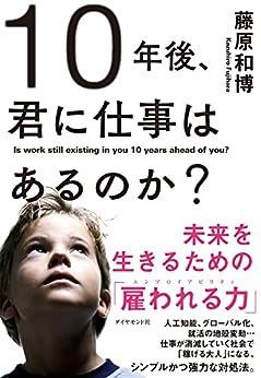 [藤原 和博]の10年後、君に仕事はあるのか?―――未来を生きるための「雇われる力」